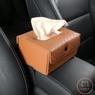 車載紙巾盒 車用抽紙盒座式椅背掛式扶手箱固定創意多功能汽車用品【父親節秒殺】