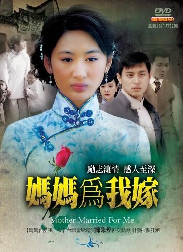 媽媽為我嫁 DVD ( 郭珍霓/劉雪華/符馨尹/陳冠霖/賀剛 )