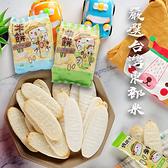 饅頭家族 米餅 原味/蔬菜口味 48g 2枚X15包【庫奇小舖】