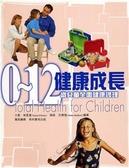(二手書)健康成長0-12歲兒童全面健康護理