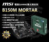 【台中平價鋪】全新 MSI 微星  B150M MORTAR (迫擊炮)  原廠三年保固