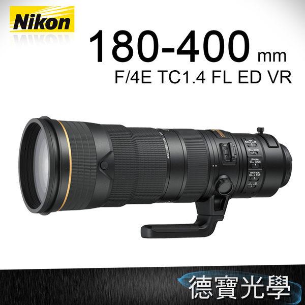 NIKON AF-S180-400mm f/4E TC1.4 FL ED VR 總代理國祥公司貨 大砲的專家 獨享配件無敵價 德寶光學