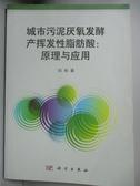 【書寶二手書T2/科學_ZJY】城市污泥厭氧發酵產揮發性脂肪酸:原理與應用_劉和