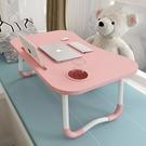 床上小桌子簡易家用電腦桌摺疊懶人學生宿舍學習簡約臥室坐地書桌 【端午節特惠】