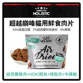 超越巔峰 貓用鮮食肉片-雞+鱈+綠貽貝+牛磺酸25g(D102P11)