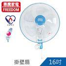 惠騰16吋掛壁扇電風扇(FR-16202...