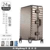 Deseno 行李箱  鐵甲武士系列  鈦合金  24吋 輕量鋁鎂合金旅李箱  DL0569-24GO  MyBag得意時袋