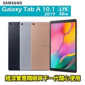 【跨店消費滿$12000減$1200】Samsung Galaxy Tab A 10.1 2019 LTE 32G T515 平板電腦 24期0利率 免運費