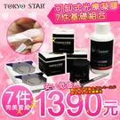 TOKYO STAR可卸式凝膠基礎套組 可卸式凝膠  美甲 光撩凝膠指甲油《NailsMall美甲美睫批發》