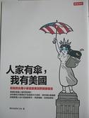 【書寶二手書T2/社會_CKI】人家有傘,我有美國_Michelle Lin