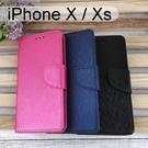金絲皮套 iPhone X / Xs (5.8吋) 多夾層 抗污