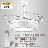 36寸遙控三色變光-吊頂吸頂式風扇燈吊扇燈創意隱形餐廳帶風扇吊燈