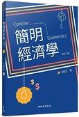 簡明經濟學(修訂二版)
