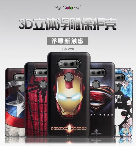 88柑仔店~LG V20手機套保護殼浮雕黑邊彩繪皮質超人盾牌骷髏頭蜘蛛俠齒輪新