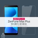 9H 鋼化玻璃 ASUS ZenFone Max Plus M1 ZB570TL X018D 保護貼 螢幕保護 防刮 防爆 手機 玻璃貼 鋼化