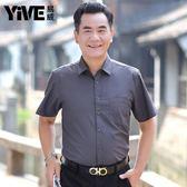 夏季爸爸裝商務休閒襯衣中年男士短袖襯衫中老年冰絲薄款寬鬆純色 東京衣櫃