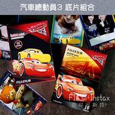 送保護套【 汽車總動員3 底片組合 】Fujifilm 富士 mini 拍立得底片 菲林因斯特