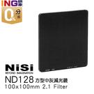 【24期0利率】NISI耐司 ND鏡 ND128 2.1中灰鏡 100X100mm 方型中灰減光鏡