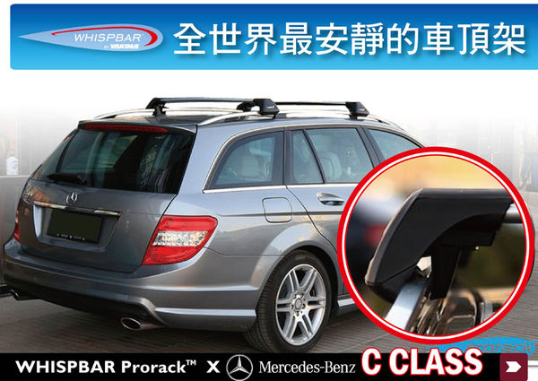 ∥MyRack∥WHISPBAR RAIL BAR Mercedes Benz C300 ESTATE C63 W204 專用車頂架∥全世界最安靜的行李架 橫桿∥