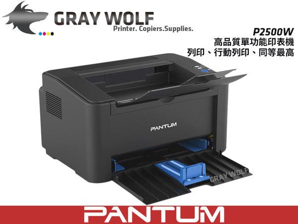 【PANTUM】P2500W 黑白雷射印表機 22PPM/WIFI/行動列印 同等級速度最快
