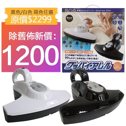 日本【Three up】手持充電式抗菌除蹣吸塵器TU-650 黑色/白色『除舊佈新價$1200』