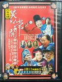 影音專賣店-P08-241-正版DVD-相聲【笑口常開 滋淘氣 DVD+CD】-相聲喜劇小品經典