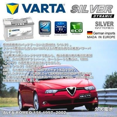 ✚久大電池❚ 德國進口 VARTA E38 74Ah 愛快羅密歐 ALFA ROMEO 156 1997~2002