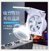 220v 10寸廚房換氣扇強力家用窗式高速抽風機排風扇全金屬抽油煙排氣扇 js21715『黑色妹妹』