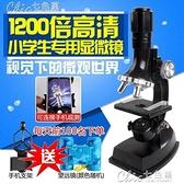顯微鏡兒童高倍清光學生物中小學生科學實驗套裝玩具男女孩 【雙十一鉅惠】