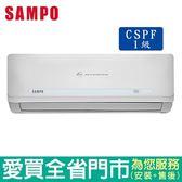 (全新福利品)SAMPO聲寶10-13坪1級AU/AM-QC72DC變頻冷暖空調_含配送到府+標準安裝【愛買】