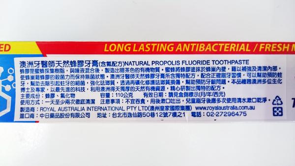 澳洲牙醫師天然蜂膠牙膏 110g (澳洲原裝進口,牙周病專用) 專品藥局【2003179】