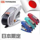 MAX HD-10NLK Sakuri10號省力釘書機日本限定版