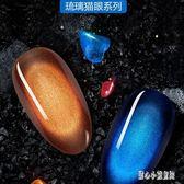 指甲油 美甲琉璃玻璃貓眼甲油膠3D寶石2018新款光療 nm8416【甜心小妮童裝】