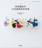 (二手書)用鉤織配件打造優雅甜美氣質