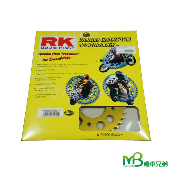 機車兄弟【RK R3/GSX-R1000/Z300 後齒盤 - 520*40T/42T/44T  】 (鋁合金/RAA4008)