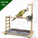 鸚鵡站架中小型鸚鵡便攜式站架桌面上架訓練鳥架牡丹玄太陽蠟嘴 大宅女韓國館YJT