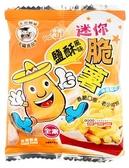 【吉嘉食品】小博士迷你脆薯(鹽酥) 300公克,全素[#300]{473-604}