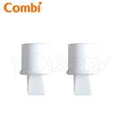 康貝 Combi 吸乳器配件 -洩乳鴨嘴閥2入/白色鴨嘴閥門.奶閥.乳汁閥門