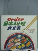 【書寶二手書T6/餐飲_QAJ】Order日本料理大丈夫_Betty Reynolds