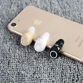 無線藍芽耳機超小迷你隱形微型入耳式耳塞式運動vivo蘋果oppo通用 雲雨尚品