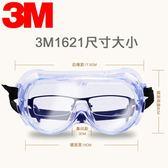 眼罩實驗室防農藥酸堿飛濺護目鏡打磨拋光防粉塵抗沖擊防護眼鏡 八折鉅惠大酬賓!