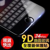 [全館5折-現貨快出] 蘋果 冷雕9 D鋼化玻璃膜 iphone6/6s/7/8/plus/ix/xs/max/xr 保護貼