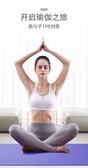 瑜伽墊tpe瑜伽墊子地墊家用女初學者加厚加寬加長防滑臥室男瑜珈墊 歐歐