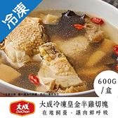 大成冷凍皇金半雞切塊600G/盒【愛買冷凍】