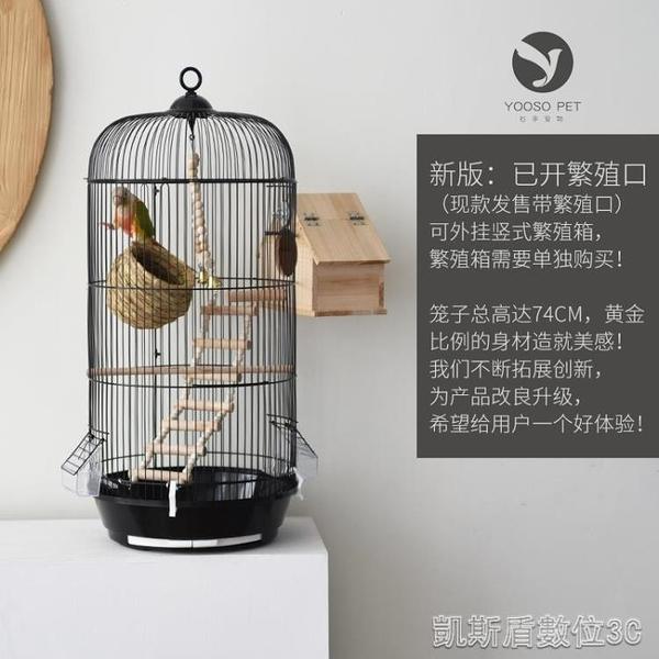 牡丹虎皮玄鳳 八哥文鳥 鸚鵡鳥籠別墅 籠子 大號圓形鳥籠外掛鳥籠YYJ 凱斯盾
