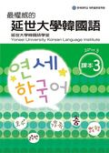 (二手書)最權威的延世大學韓國語課本(3)