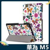 HUAWEI MediaPad M5 彩繪多折保護套 側翻皮套 卡通塗鴉 三折支架 超薄簡約 平板套 保護殼 華為