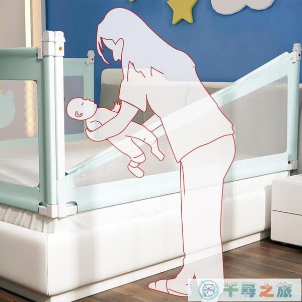 床圍欄床上安全床圍欄兒童防摔床欄防掉床護欄圍欄床邊擋板【千尋之旅】