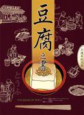 (二手書)豆腐之書(35週年紀念版)