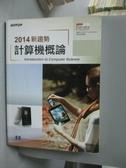 【書寶二手書T9/大學資訊_YKL】2014新趨勢計算機概論_陳惠貞